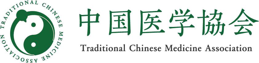 中国医学協会